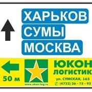 Дорожные знаки с рекламоносителями фото
