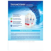 Тилмозин фото