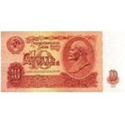 Деньги для выкупа невесты СССР 10 руб фото