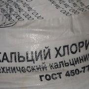 Кальций хлористый с зим.1,2,3 ГОСТ 450-77 40 кг./мешок договорная фото