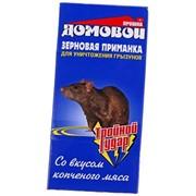 Зерно от крыс Домовой Прошка Тройной удар 200г контейнер