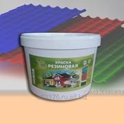 Резиновая краска для кровель и фасадов фото