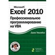"""Джон Уокенбах """"Excel 2010: профессиональное программирование на VBA, &"""" фото"""