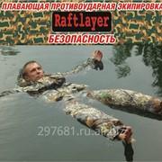 Зимний костюм поплавок Raftlayer фото