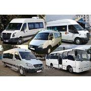Пассажирские перевозки,заказ,аренда микроавтобусов