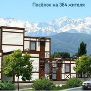 Мини-городок на 384 жителя фото