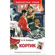 Книга. Внеклассное чтение. Рыбаков А. Кортик фото