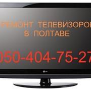 Ремонт телевизоров в г. Полтава фото