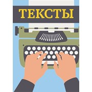 Написание текстов и разработка рекламных материалов. фото