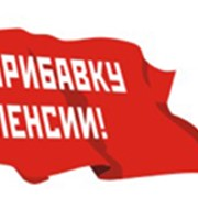 "Вклад ""Пенсионный"" фото"