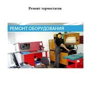 Ремонт термостатов фото