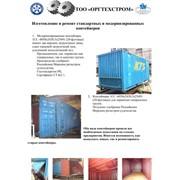 Морские контейнера 20 футовые, Контейнеры 20 футовые. фото