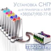 СНПЧ на принтер МФУ: установка ремонт Винница фото