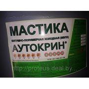 Мастика Аутокрин (МБПХ) = 50 кг фото
