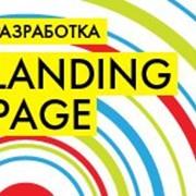 Продающие landing page (лендинг пейдж) под ключ фото