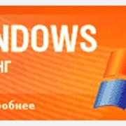 Windows хостинг фото