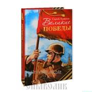 Книга Великие победы рассказы для детей Сергей Алексеев фото