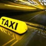 Перевозки пассажирские таксомоторные