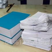 Переплет отчетов в Алматы без выходных фото