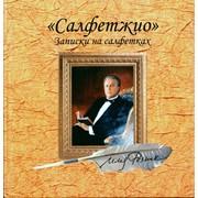 Книга Ильи Резника Салфетжио фото
