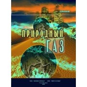 Книга Природный газ. Метан фото