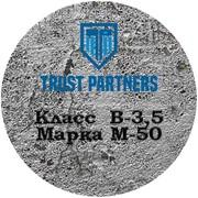 Бетон марки М-50 фото