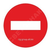 Дорожный знак Въезд запрещен Пленка А комм 600 мм фото
