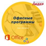 Обучение офисным программам фото