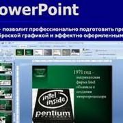 Создание презентаций в Power Point фото