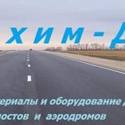 Инновационные материалы, технологии и оборудование для строительства и ремонта дорог, мостов и аэродромов фото