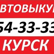 """""""АВТОВЫКУП 54-33-33 КУРСК"""" СРОЧНЫЙ ВЫКУП АВТО фото"""