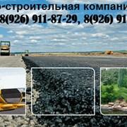 Асфальтирование Шарапово, асфальтировка, АБЗ фото