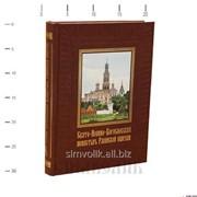 Книга Свято-Иоанно-Богословский монастырь Рязанской епархии подарочное издание фото