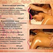 Массаж тела ручной, баночный, стоунтерапия, массаж мешочками, аппаратный массаж, антицеллюлитный массаж фото