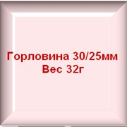 Преформы горловина 30/25мм вес 32г фото