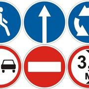 Дорожный знак круглый фото