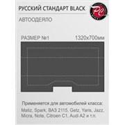 Автоодеяло Русский Стандарт Black 1