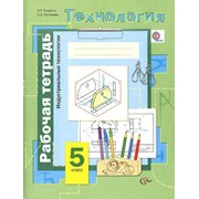 Технология 5 класс Рабочая тетрадь Тищенко ФГОС фото