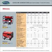 Generator HK 5500 M/MS/SA фото
