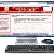 Создание и размещение сайтов в сети Интернет. фото