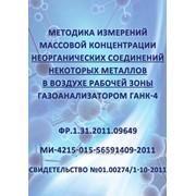 Методика измерений массовой концентрации неорганических соединений некоторых металлов фото