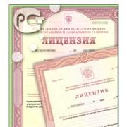 Лицензия на медицинские услуги фото