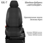 Автомобильные чехлы MAZDA 6 | c 2007-н.в. | NEW седан. (кроме MPS) Задние спинка 40/60,сидение единое, 5-подголовников | MZ16-0304 фото