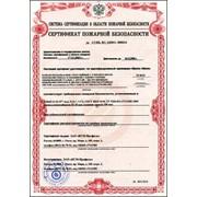 Пожарные сертификаты фото