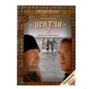 Диск DVD Притчи 2. Продолжение фильма Притчи . фото