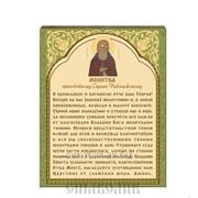 Табличка МДФ молитва св. прп. Сергию Радонежскому фото