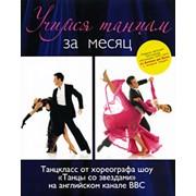 """Учимся танцам за месяц. Танцкласс от хореографа шоу """"Танцы со звездами"""" на английском канале ВВС фото"""