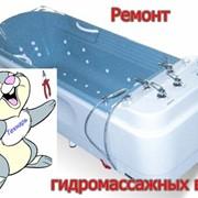 Ремонт ванн для гидромассажа фото