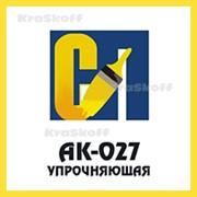 АК-027 У (Стройпродукция) – упрочняющая адгезионная акриловая грунтовка для бетона фото
