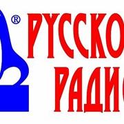 Реклама на радио Кореновск - Русское радио фото